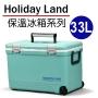 Holiday Land 日本原裝進口 保溫/保冷冰箱 33L 藍色