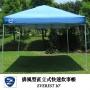 美國Z-shade排風型直立式快速炊事帳Everest 藍色
