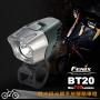Fenix BT20 750流明 專業車燈