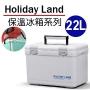 Holiday Land 日本原裝進口 保溫/保冷冰箱 22L 白色