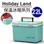 Holiday Land 日本原裝進口 保溫/保冷冰箱 22L 藍色