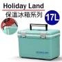 Holiday Land 日本原裝進口 保溫/保冷冰箱 17L 藍色