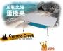 賽普勒斯Cypress Creek 加勒比海鋁合金蛋捲桌 附置物網 (CC-ET1201)