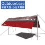 Outdoorbase 小方天幕帳 紅色 21270 優惠價