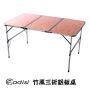 ADISI 竹風三折鋁板桌AS15016