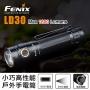 Fenix LD30 小巧高性能戶外手電筒