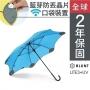Blunt LITE+3 UV+完全抗UV 勾勾傘 風格藍(二年保固,附晶片口袋)
