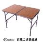 ADISI 竹風二折鋁板桌AS15017