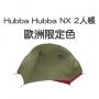 MSR 2019 Hubba Hubba NX 2人帳 軍綠色