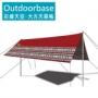 Outdoorbase 大方天幕帳 紅色 21263 優惠價