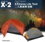 犀牛 Rhino X-2 二人極緻輕量帳篷(2016最新款式)