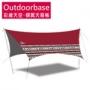 Outdoorbase 蝶翼型天幕 紅色 21256 優惠價