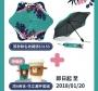 Blunt + 灣ㄟ麻吉 Taiwanimal 聯名款 完全抗UV折傘-首款:梅花鹿&台灣黑熊(+花立漉杯套組)預購價